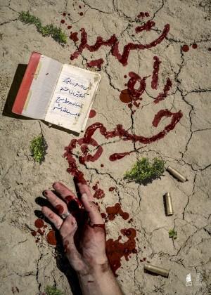 شهید راه حسینی
