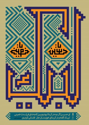 کربلای خوزستان