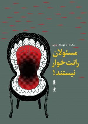 ایرانی که دوستش دارم