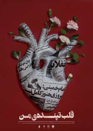 قلب تپنده ی من