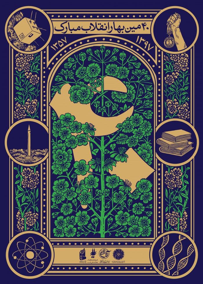 40مین بهار انقلاب مبارک