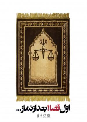 اول قضا! بعد نماز...