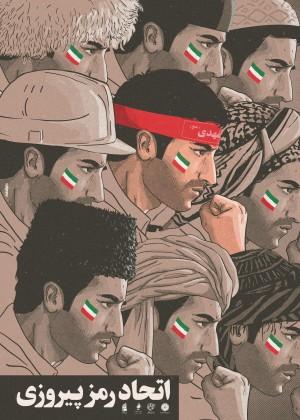 اتحاد رمز پیروزی