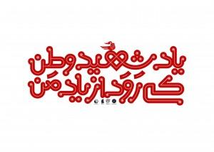 یاد شهید وطن