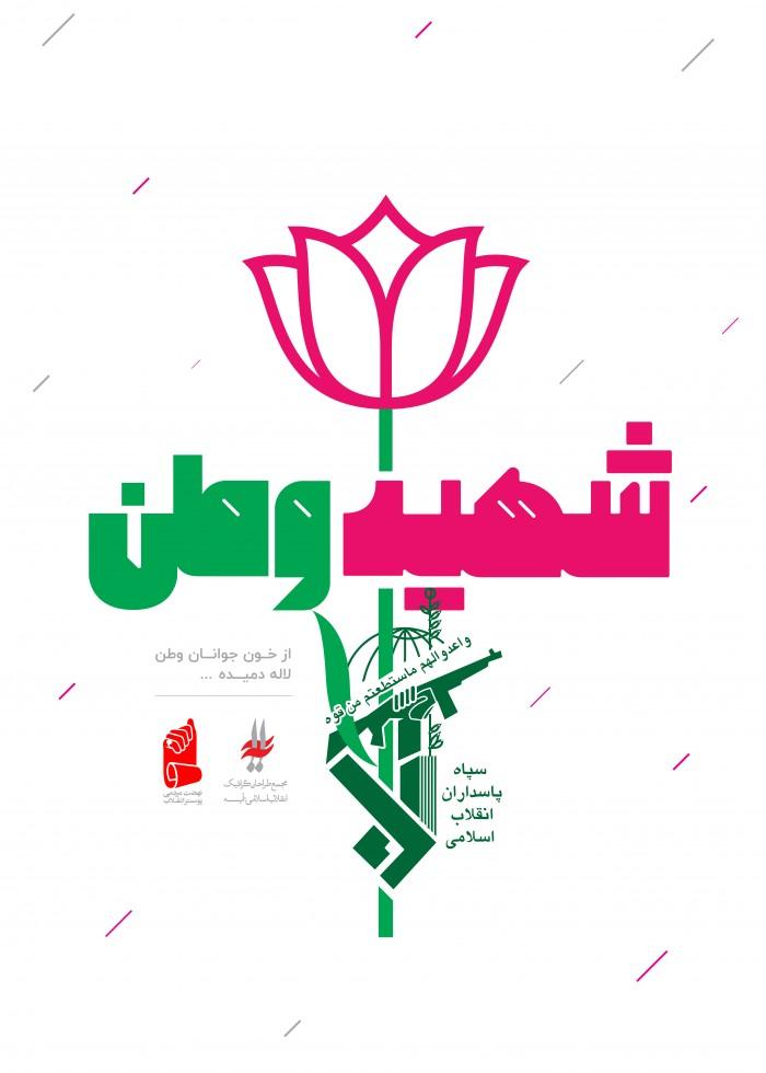 شهید وطن