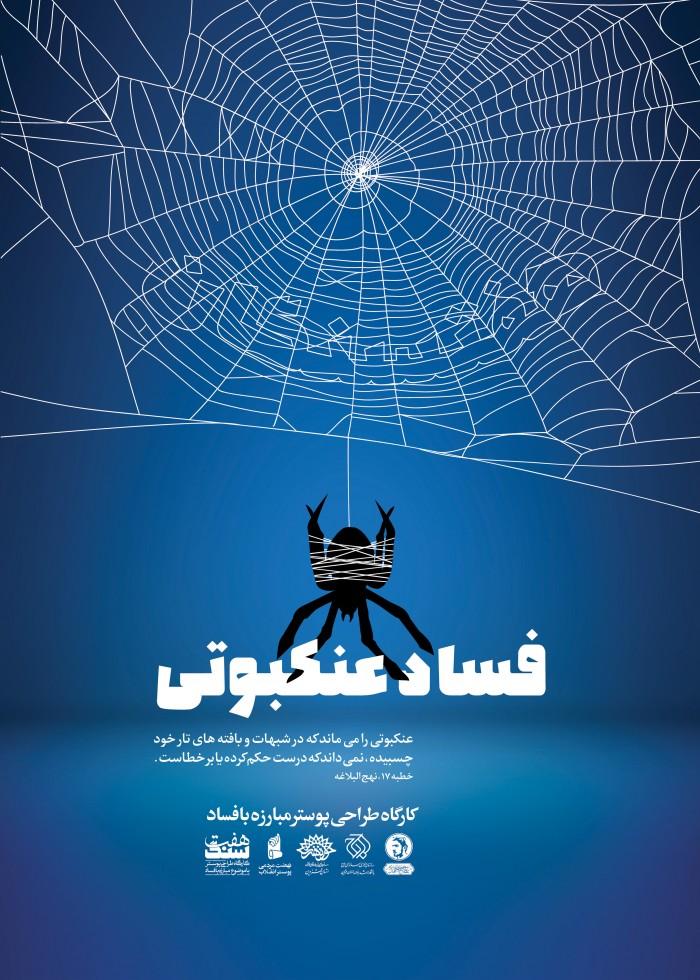 فساد عنکبوتی