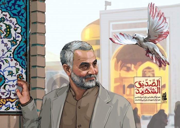 الصدیق الشهید