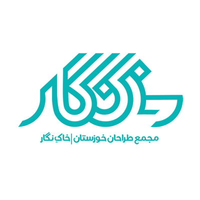مجمع تخصصی طراحان خاک نگار (خوزستان)